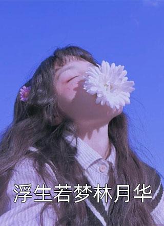 浮生若梦林月华小说