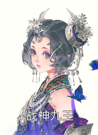 战神九王小说