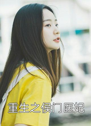 重生之侯门医妃小说