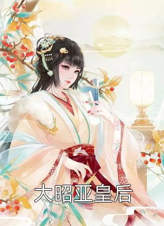 大昭亚皇后小说