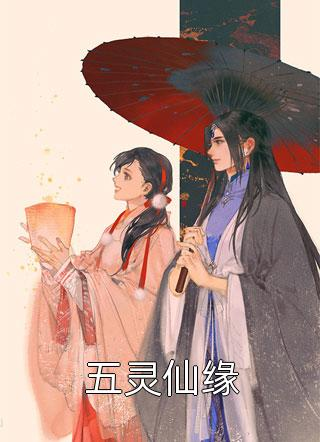 五灵仙缘小说